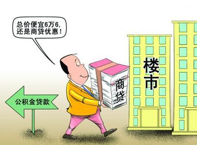 广州个人住房商业贷款条件及注意事项