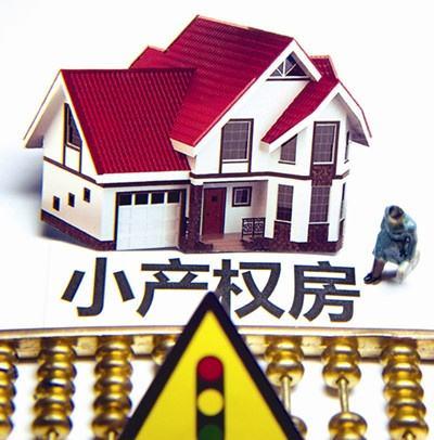 置业指南:购房小产权房有这些风险