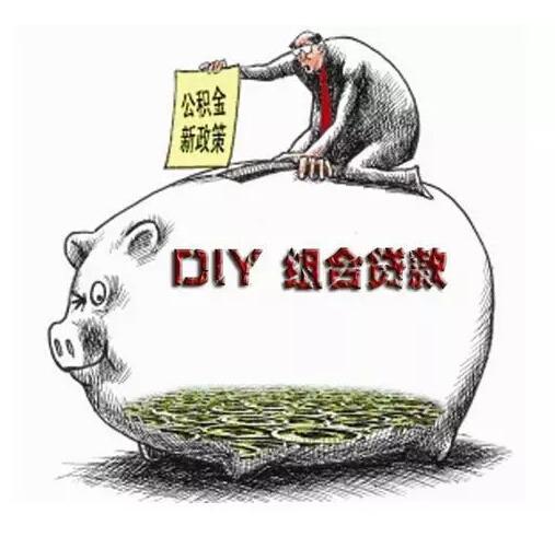 组合贷款到底划不划算!