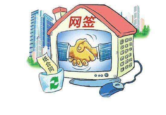 买房没法网签 原是房子被抵押了!多掏10万房贷