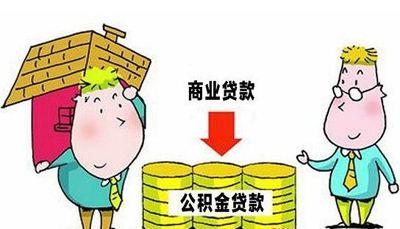 组合贷款流程如何办理