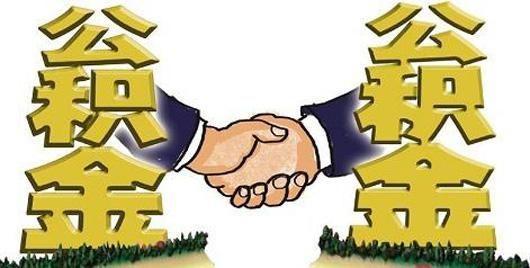 个人住房组合贷款申请流程