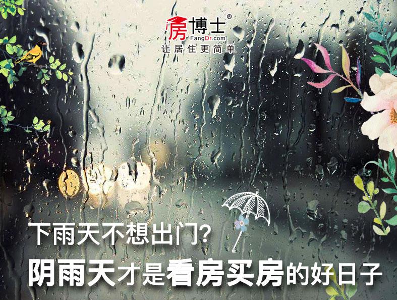 下雨天不想出门?阴雨天才是看房买房的好日子!