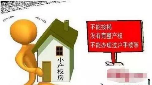 小产权房能办房产证吗?如何办房产证?