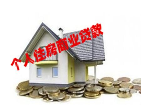 什么是个人住房商业贷款