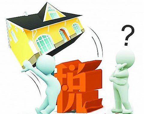 房子过户需要多少钱?