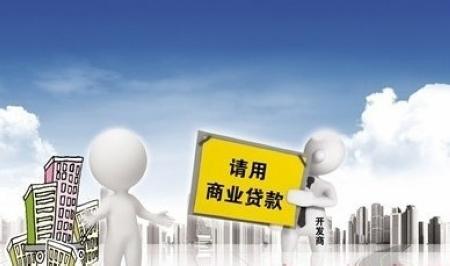 新房办理商业贷款五大关键问题