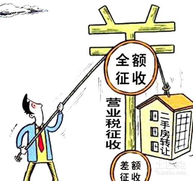 广州各区房屋交税过户要预约