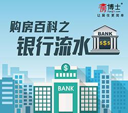 购房百科之贷款买房银行流水怎么算?