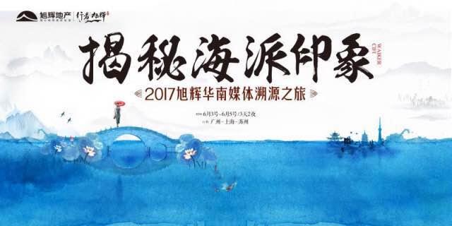 【直播】华南媒体溯源之旅 走进旭辉总部 揭秘海派印象