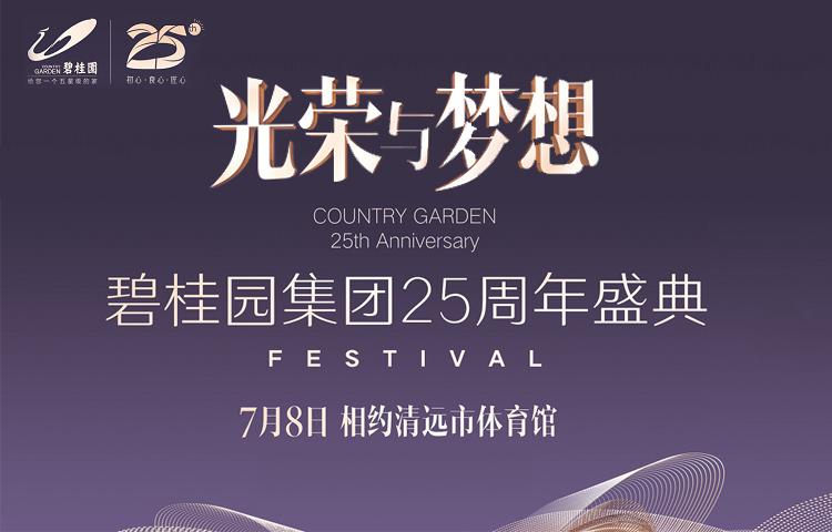 """【直播】碧桂园25周年品牌盛典""""光荣与梦想"""""""