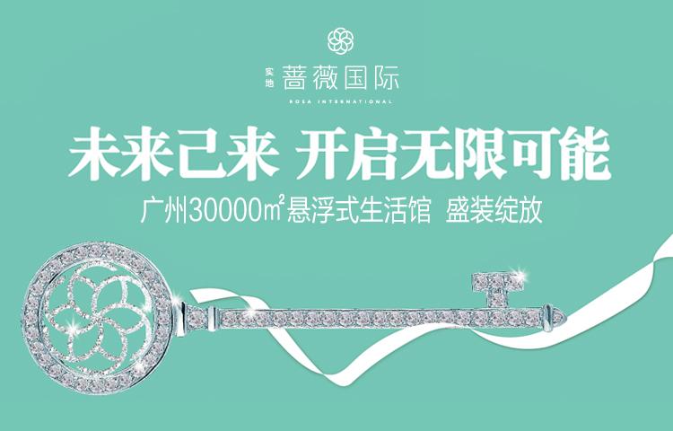 【直播】未来已来,蔷薇国际悬浮式生活馆即将绽放