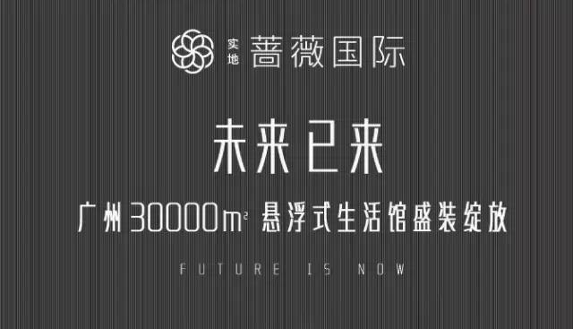 【直播】未来,已来——Tiffany钻石珠宝钥匙见证开启未来