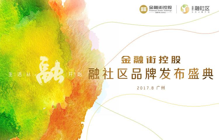"""""""大咖·聚首""""金融街【融社区】全国品牌发布会璀璨盛启"""
