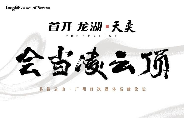【直播】首开龙湖·天奕 共话云山·广州首次媒体高峰论坛