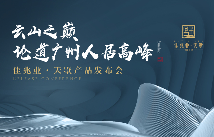 """【直播】""""云山之巅 论道广州人居高峰""""佳兆业·天墅产品发布会"""