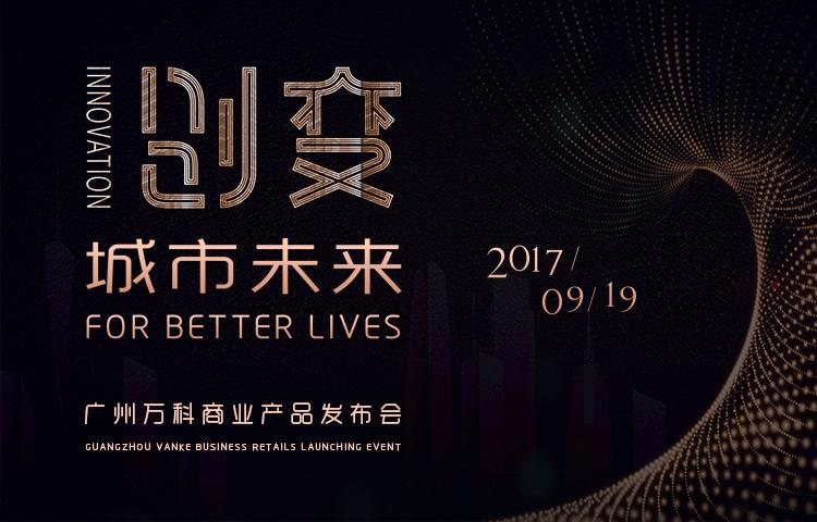 """【直播】""""创变,城市未来"""" 2017广州万科商业产品发布会"""