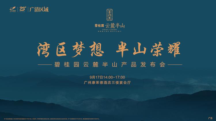 """【直播】""""湾区梦想·半山荣耀""""碧桂园云麓半山产品发布会"""