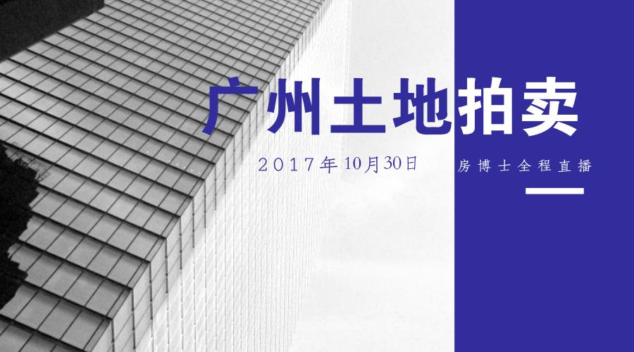 【直播】美的首进广州!南沙东涌地块楼面价11280元/平!