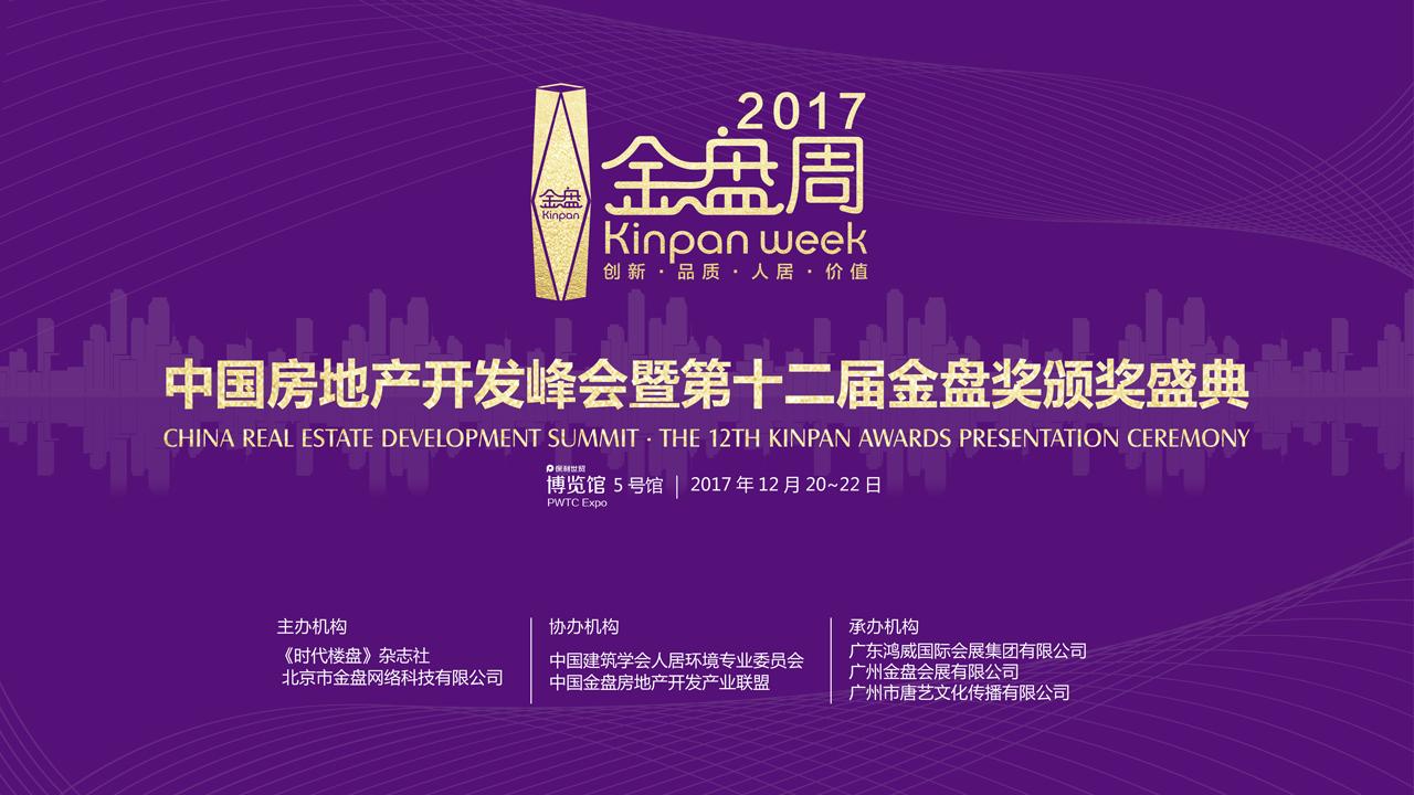 【直播】2017中国房地产开发峰会——三四线城市开发趋势论坛