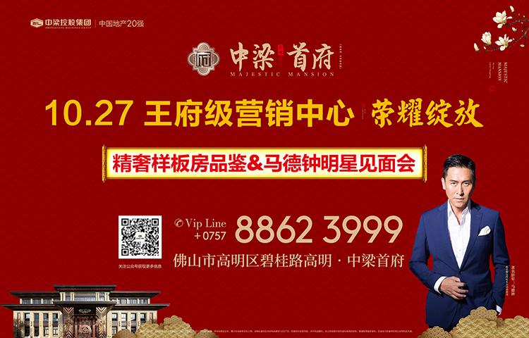 直播:高明中梁首府营销中心盛大开放 香港影星马德钟亲临助阵