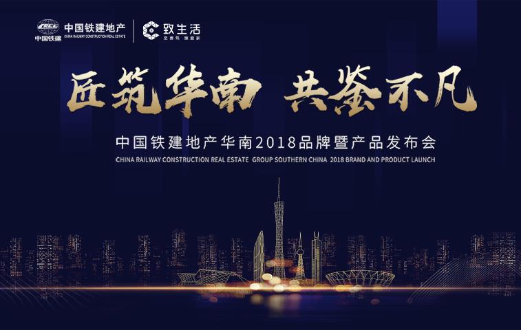 直播:匠筑华南 共鉴不凡--中国铁建地产华南2018品牌暨产品发布会