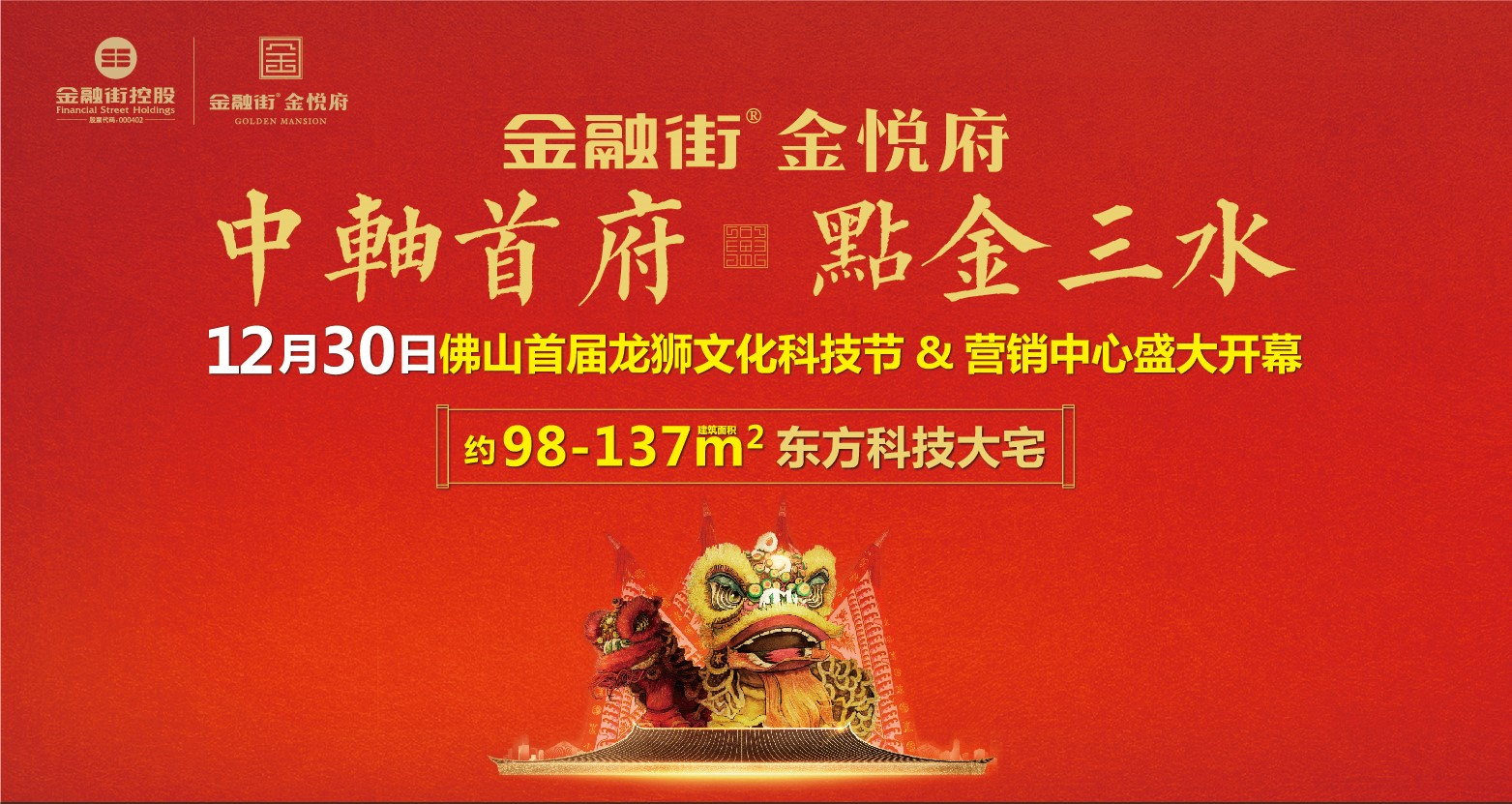 直播:佛山首届龙狮文化科技节&金融街金悦府盛大开幕