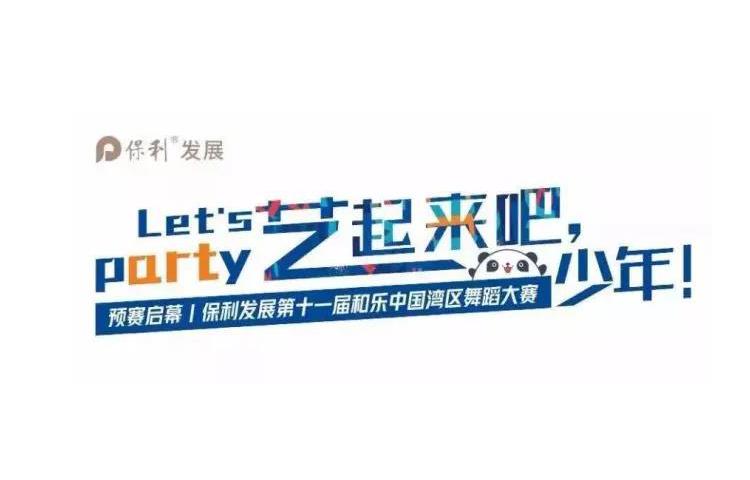 【直播】Let's party!保利发展第十一届和乐中国湾区舞蹈大赛东莞站预赛·保利香槟颂站