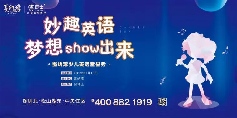 【直播】 妙趣英语梦想show出来!房博士&戛纳湾少儿英语口语秀精彩开幕