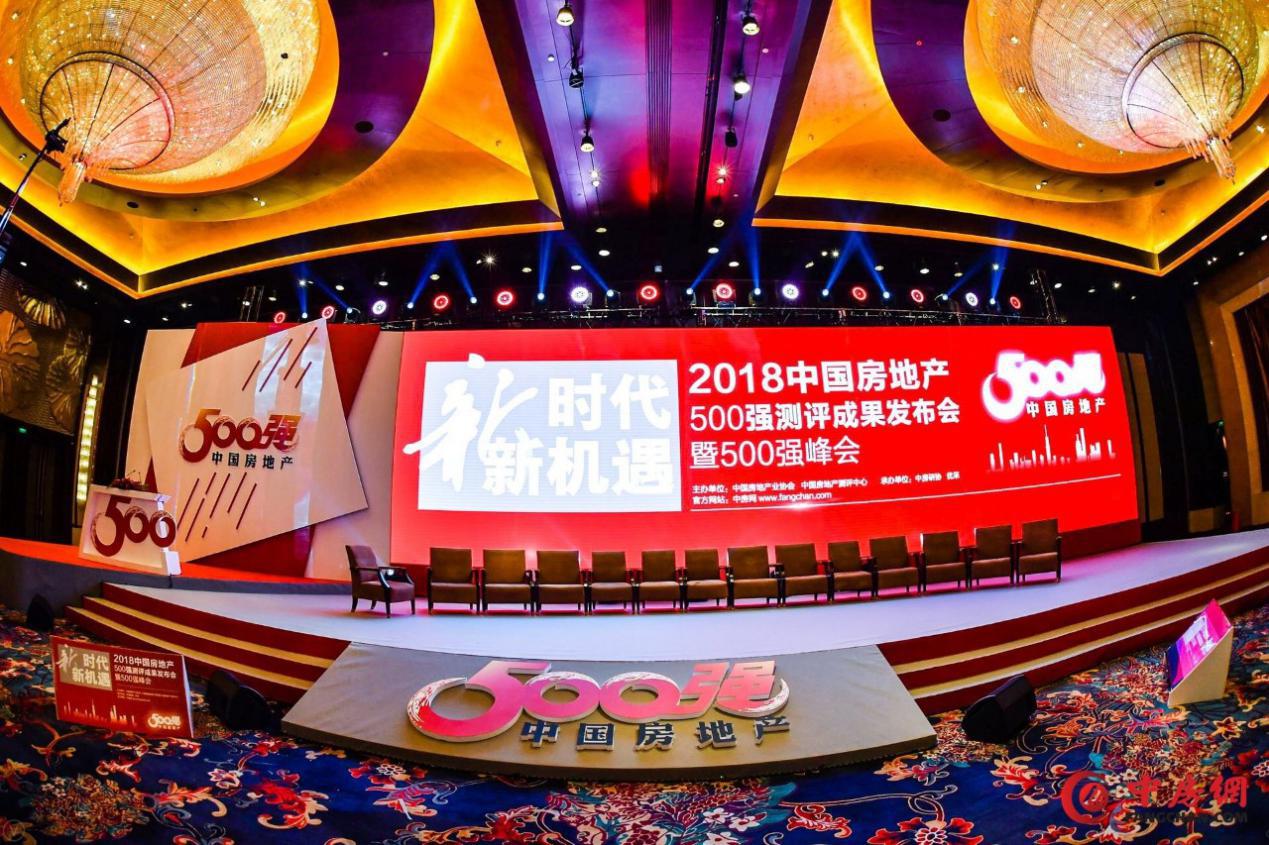 实地集团荣膺2018中国房企百强,领跑智慧人居时代!