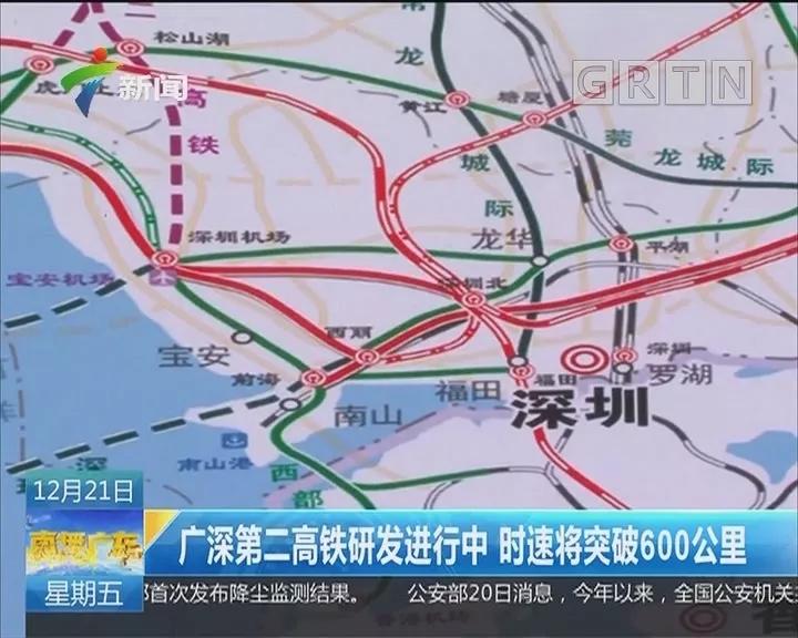 穗莞深城际轨道(广州北站-深圳机场站)三条铁路线路,而广深第二高铁将